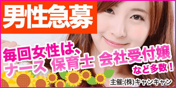 【銀座の恋活パーティー】キャンキャン主催 2017年6月30日