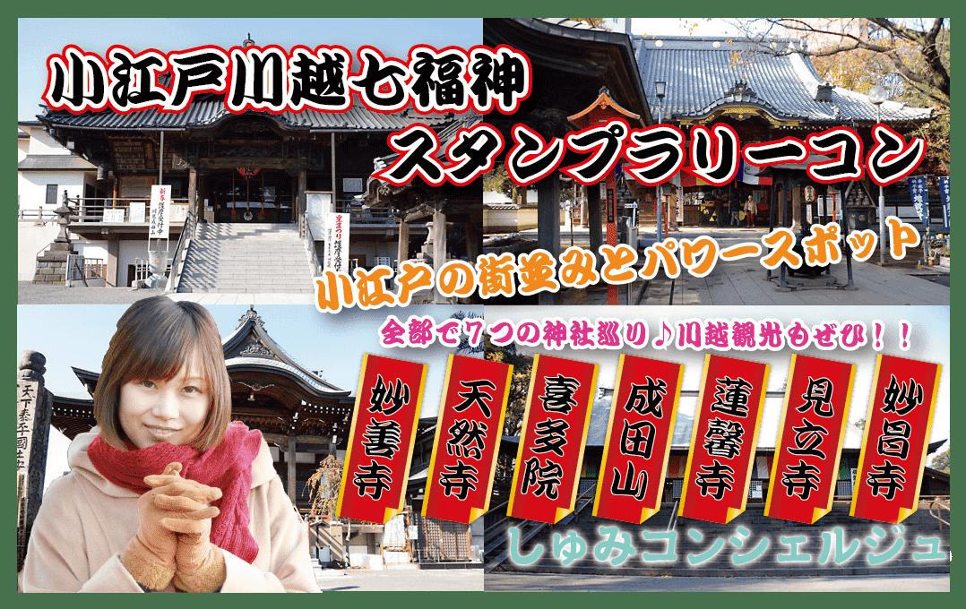 【川越のプチ街コン】しゅみコンシェルジュ主催 2017年5月3日