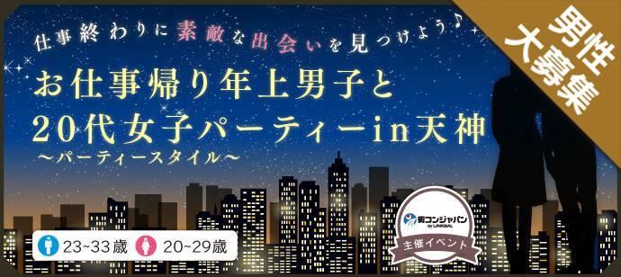 【天神の恋活パーティー】街コンジャパン主催 2017年6月28日