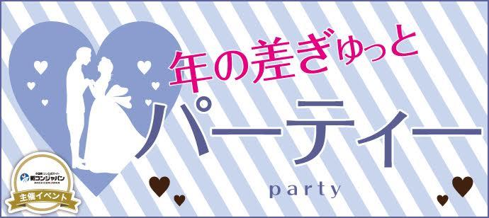 【新宿の恋活パーティー】街コンジャパン主催 2017年6月4日