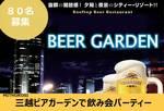 【仙台の恋活パーティー】ファーストクラスパーティー主催 2017年5月28日