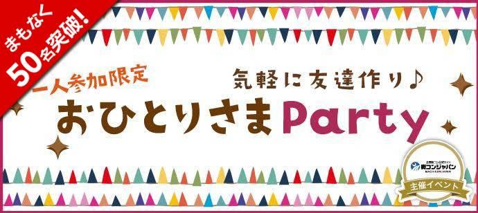 【銀座の恋活パーティー】街コンジャパン主催 2017年5月20日