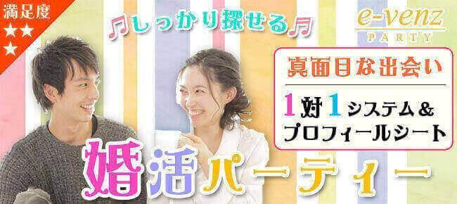 《5/3 祝水  渋谷》【アラフォー中心】素敵男女が集う婚活・カップリングパーティー ☆