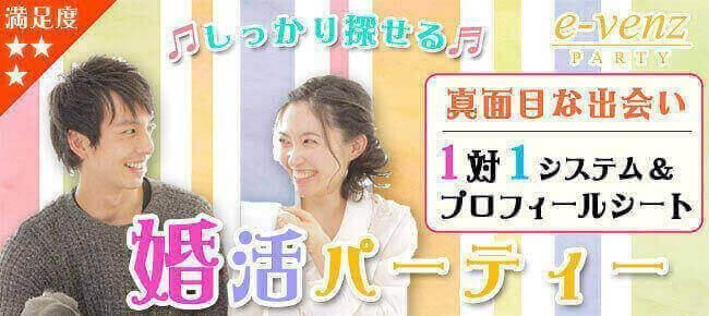 《4/29 土  渋谷》【アラフォー中心】素敵男女が集う婚活・カップリングパーティー ☆