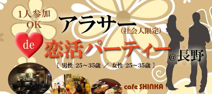【長野の恋活パーティー】cafe SHINKA -シンカ-主催 2017年6月10日