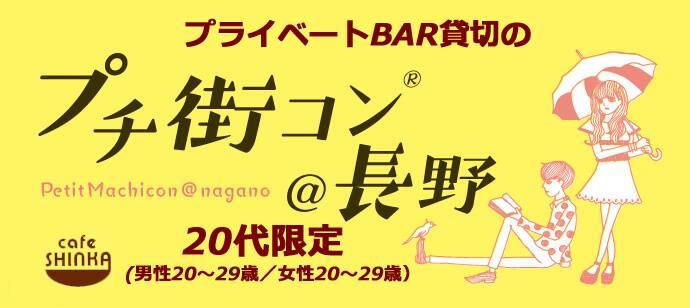 【長野のプチ街コン】cafe SHINKA -シンカ-主催 2017年6月30日