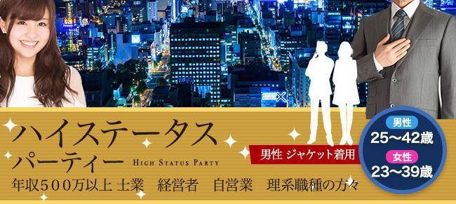【新大阪の恋活パーティー】株式会社bliss主催 2017年6月24日