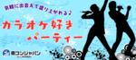 【八丁堀・紙屋町の恋活パーティー】街コンジャパン主催 2017年5月29日