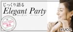 【銀座の婚活パーティー・お見合いパーティー】Diverse(ユーコ)主催 2017年6月24日