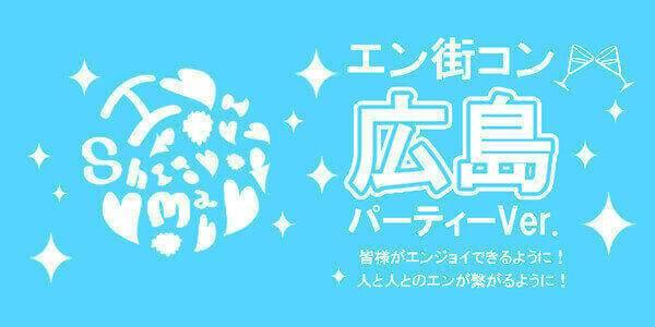 【広島市内その他の恋活パーティー】街コン広島実行委員会主催 2017年6月24日