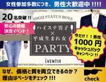 【梅田の恋活パーティー】株式会社iVENTIA主催 2017年5月27日