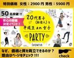 【梅田の恋活パーティー】株式会社iVENTIA主催 2017年5月28日