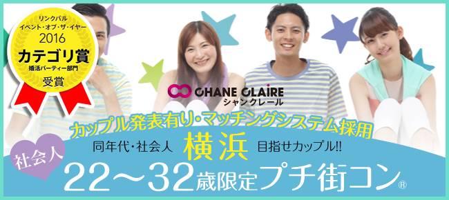【横浜駅周辺のプチ街コン】シャンクレール主催 2017年7月25日