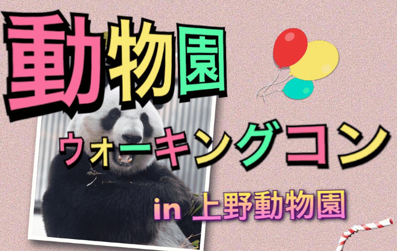5/27(土) 1人参加限定!!動物園コン!!趣味が合うので自然と話題ができちゃいます♪