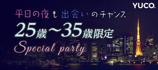 6/30 平日の夜も出会いのチャンス☆25才~35才限定スペシャルパーティー♪@新宿