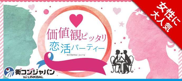【新宿の恋活パーティー】街コンジャパン主催 2017年6月24日