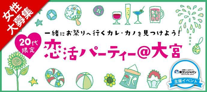 【大宮の恋活パーティー】街コンジャパン主催 2017年6月25日