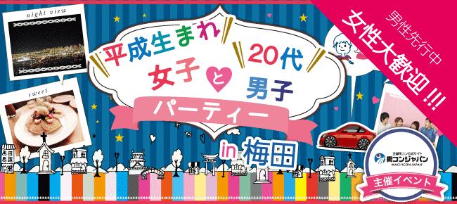 【梅田の恋活パーティー】街コンジャパン主催 2017年6月10日