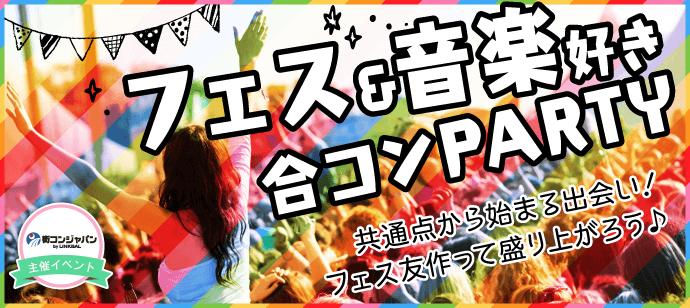 フェス&音楽好き合コンパーティーin神戸☆男性22~29歳×女性20~27歳限定☆5月30日(火)