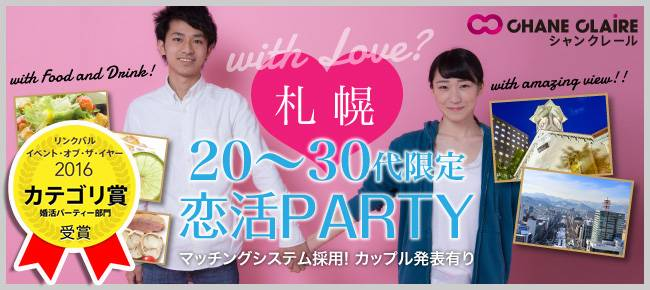 【札幌市内その他の恋活パーティー】シャンクレール主催 2017年7月2日