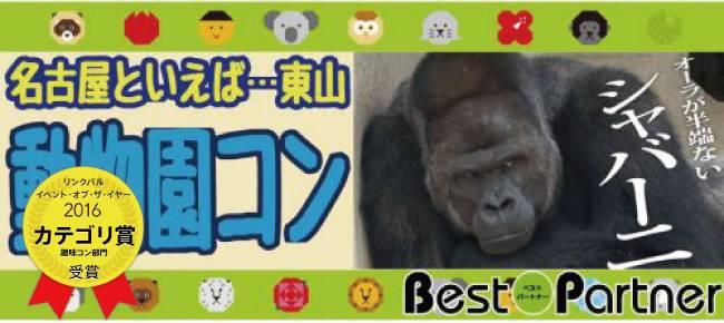 【愛知県名古屋市内その他の趣味コン】ベストパートナー主催 2017年6月24日
