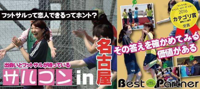 【名古屋市内その他のプチ街コン】ベストパートナー主催 2017年6月24日