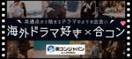 【梅田のプチ街コン】街コンジャパン主催 2017年5月26日