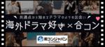 【三宮・元町のプチ街コン】街コンジャパン主催 2017年5月24日