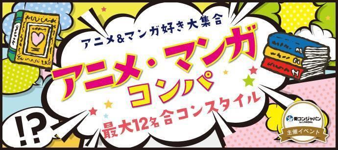 アニメ好き合コンパーティーin神戸☆男性23~36歳×女性20~34歳限定☆5月31日(水)