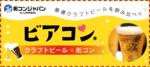 【秋葉原の恋活パーティー】街コンジャパン主催 2017年5月27日