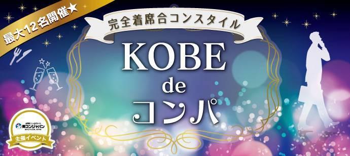 KOBEdeコンパ☆22~27歳限定☆5月30日(火)