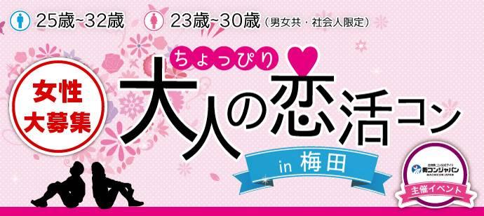 【梅田のプチ街コン】街コンジャパン主催 2017年6月21日