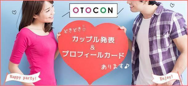 【神戸市内その他の婚活パーティー・お見合いパーティー】OTOCON(おとコン)主催 2017年6月15日