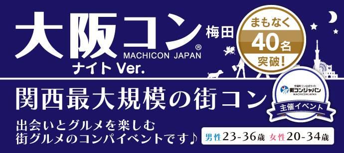 【梅田の街コン】街コンジャパン主催 2017年6月24日