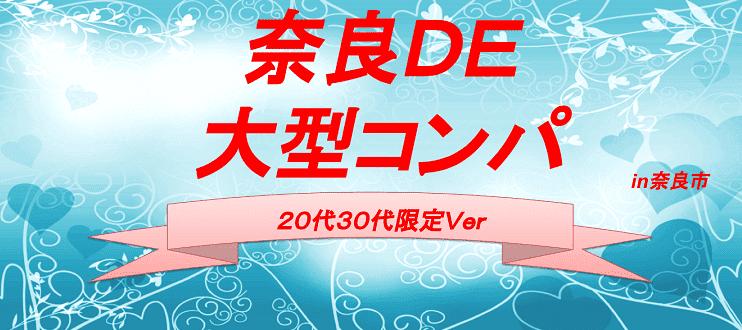 【奈良の恋活パーティー】株式会社PRATIVE主催 2017年6月17日