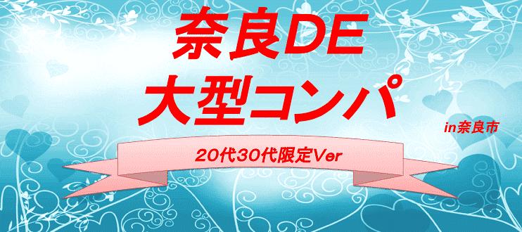 【奈良の恋活パーティー】株式会社PRATIVE主催 2017年6月24日
