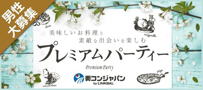 【心斎橋のプチ街コン】街コンジャパン主催 2017年5月27日