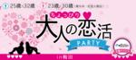 【梅田の恋活パーティー】街コンジャパン主催 2017年6月3日