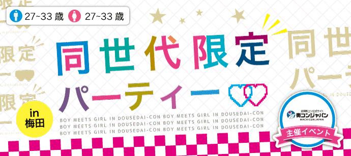 【梅田の恋活パーティー】街コンジャパン主催 2017年6月4日