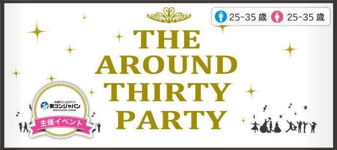 【札幌市内その他の恋活パーティー】街コンジャパン主催 2017年6月3日