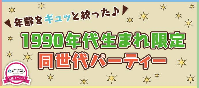 【札幌市内その他の恋活パーティー】街コンジャパン主催 2017年6月18日