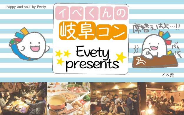 【岐阜のプチ街コン】evety主催 2017年7月9日