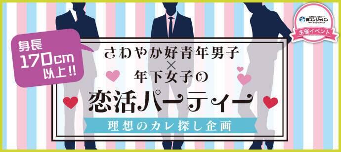 【札幌市内その他の恋活パーティー】街コンジャパン主催 2017年6月9日