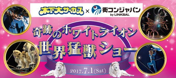 【札幌市内その他の恋活パーティー】街コンジャパン主催 2017年7月1日