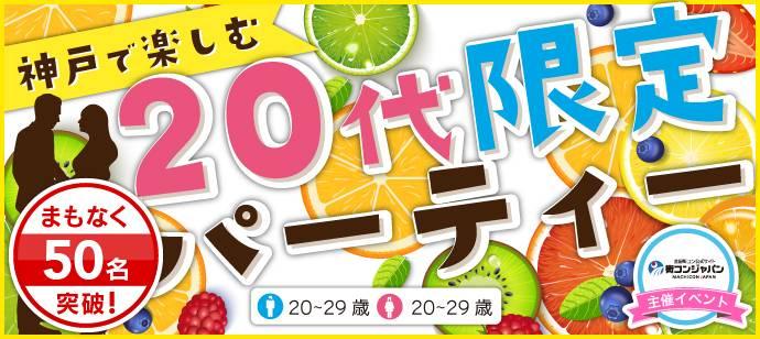 【三宮・元町の恋活パーティー】街コンジャパン主催 2017年6月24日
