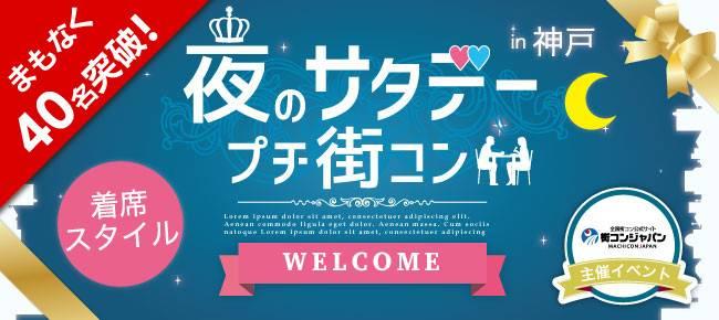 【三宮・元町のプチ街コン】街コンジャパン主催 2017年6月24日