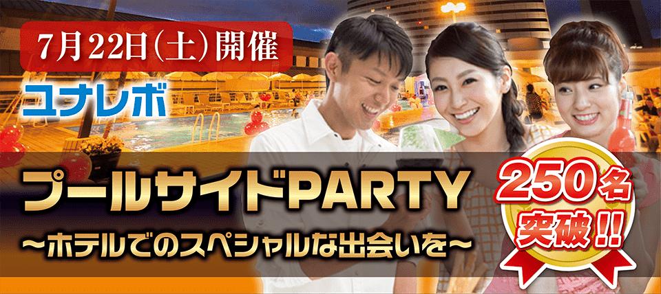 【神戸市内その他の恋活パーティー】ユナイテッドレボリューション 主催 2017年7月22日