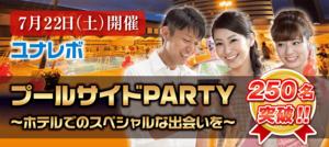 【神戸市内その他の恋活パーティー】ユナイテッドレボリューションズ 主催 2017年7月22日