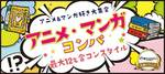 【梅田のプチ街コン】街コンジャパン主催 2017年4月27日