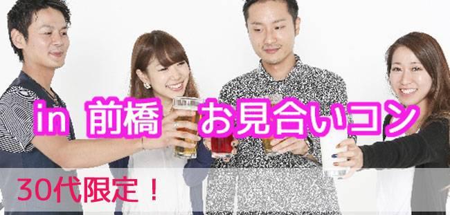 【前橋のプチ街コン】株式会社ハートカフェ主催 2017年6月18日